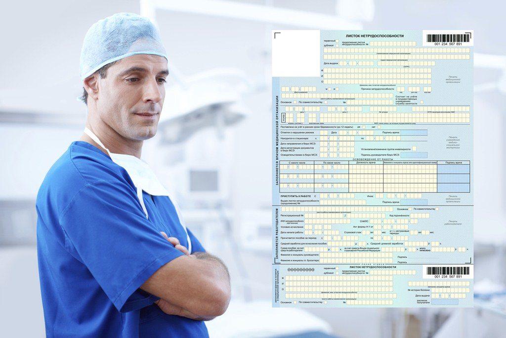 Больничный лист 2020