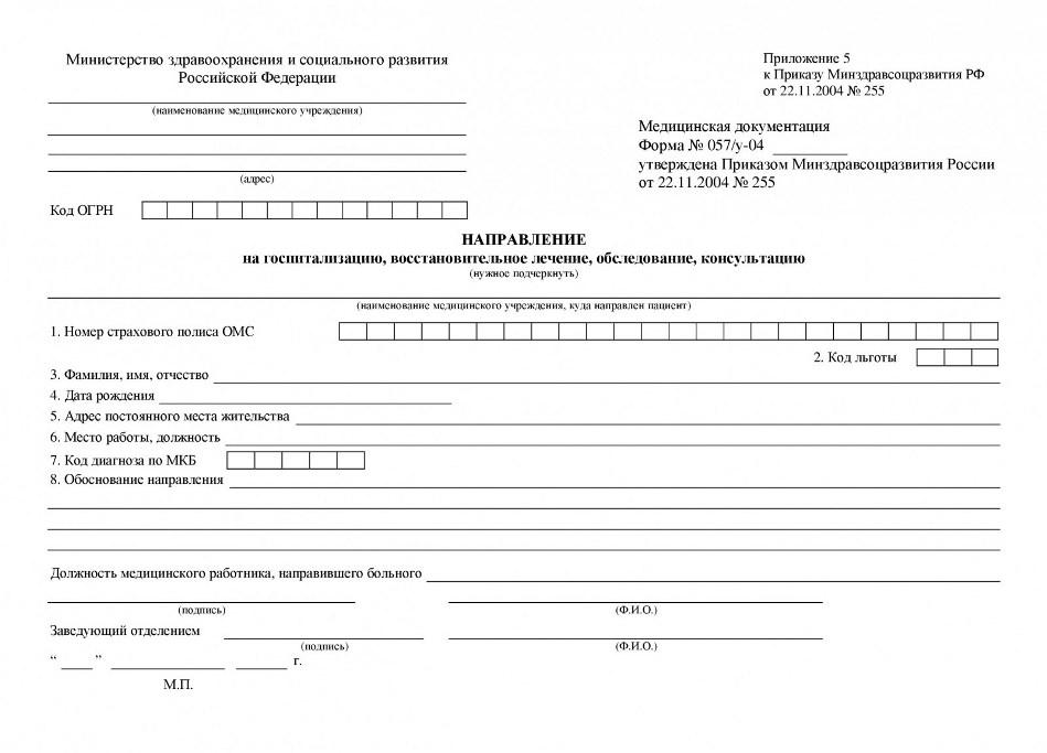 Направление по форме № 057/у-04: бланк направления на госпитализацию, обследование, консультацию