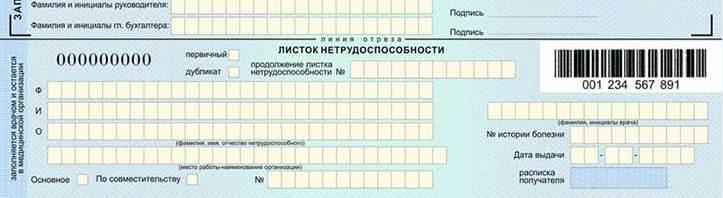 Где указан номер и серия больничного листа